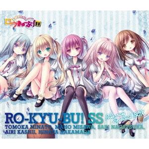 【送料無料】ロウきゅーぶ!SS Blu-rayスペシャルBOX《通常版》 【Blu-ray】