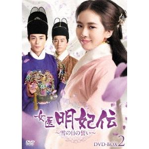 女医明妃伝~雪の日の誓い~ DVD-BOX2 【DVD】