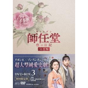 【送料無料】師任堂(サイムダン)、色の日記 <完全版>DVD-BOX3 【DVD】