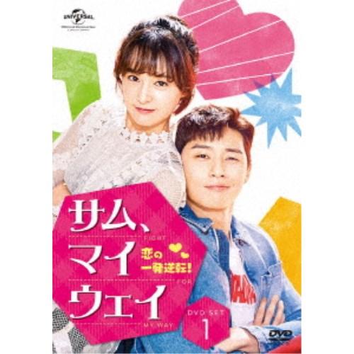 【送料無料】サム、マイウェイ~恋の一発逆転!~ DVD SET1 【DVD】