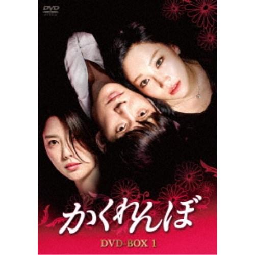 かくれんぼ DVD-BOX 1 【DVD】