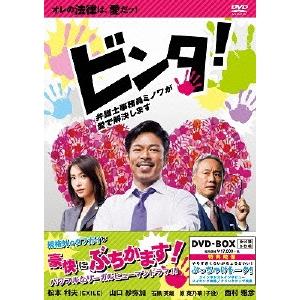【送料無料】ビンタ!~弁護士事務員ミノワが愛で解決します~ DVD-BOX 【DVD】
