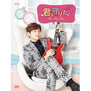 君を守りたい~ONE MORE TIME~ DVD-BOX 【DVD】