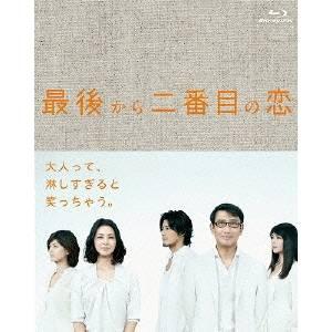 最後から二番目の恋 Blu-ray BOX 【Blu-ray】