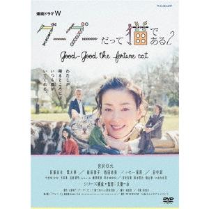 連続ドラマW グーグーだって猫である2 good good the fortune cat DVD BOX 【DVD】