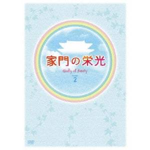 【送料無料】家門の栄光 DVD BOX-2 【DVD】