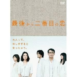 【送料無料】最後から二番目の恋 DVD-BOX 【DVD】