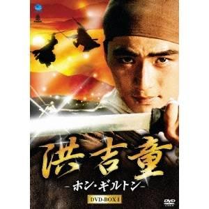 洪吉童 -ホン・ギルトン- DVD-BOX(1) 【DVD】