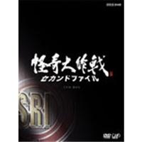 【送料無料】怪奇大作戦 セカンドファイル DVD-BOX 【DVD】