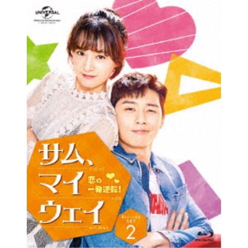 サム マイウェイ~恋の一発逆転 セール特価 全店販売中 ~ Blu-ray SET2
