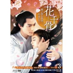 花千骨(はなせんこつ)~舞い散る運命、永遠の誓い~ DVD-BOX3 【DVD】