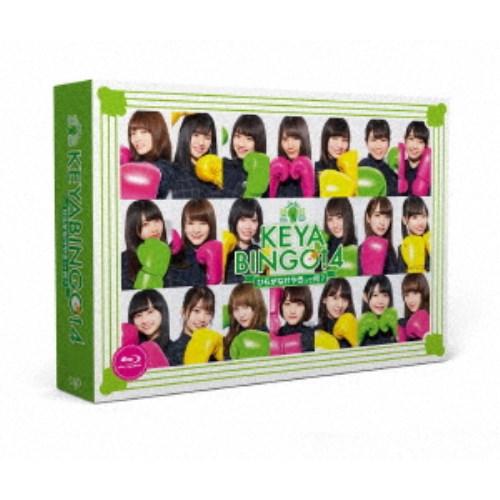 Blu-ray KEYABINGO!4 【Blu-ray】 【送料無料】全力!欅坂46バラエティー BOX ひらがなけやきって何?