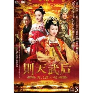 【送料無料】則天武后~美しき謀りの妃 DVD-BOX3 【DVD】