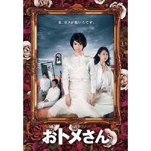 【送料無料】おトメさん DVD-BOX 【DVD】