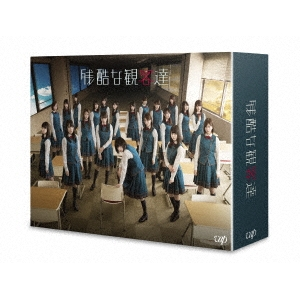 【送料無料】残酷な観客達 Blu-ray BOX《通常版》 【Blu-ray】