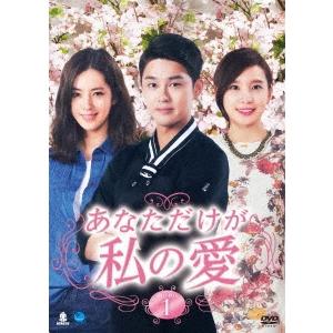 あなただけが私の愛 DVD-BOX1 【DVD】