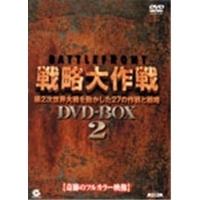 バトルフロント戦略大作戦 DVD-BOX2 【DVD】