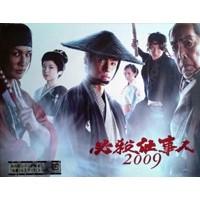 【送料無料】必殺仕事人 2009 上巻 【DVD】