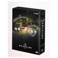 【送料無料】宇宙 未知への大紀行 DVD SPECIAL BOX 1 【DVD】