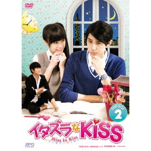 【送料無料】イタズラなKiss~Miss In Kiss DVD-BOX2 【DVD】