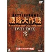 バトルフロント戦略大作戦 DVD-BOX3 【DVD】