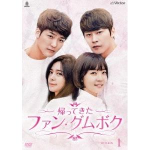 【送料無料】帰って来たファン・グムボク DVD-BOX1 【DVD】