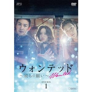 低価格 ウォンテッド~彼らの願い~ DVD-BOX1 割り引き DVD