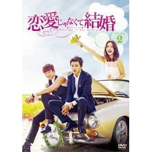 【送料無料】恋愛じゃなくて結婚 DVD-BOX2 【DVD】
