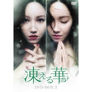 凍える華 DVD-BOX3 【DVD】