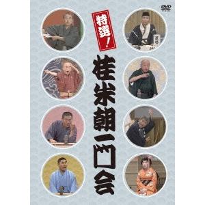 特選!桂米朝一門会 【DVD】