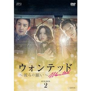 クリアランスsale!期間限定! ウォンテッド~彼らの願い~ 大放出セール DVD-BOX2 DVD