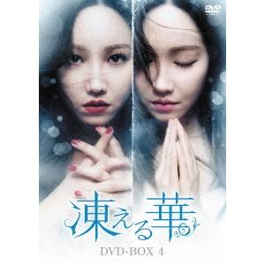 凍える華 DVD-BOX4 【DVD】