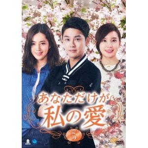 【送料無料】あなただけが私の愛 DVD-BOX5 【DVD】