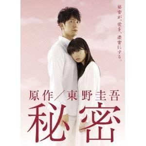 【送料無料】秘密 DVD-BOX 【DVD】