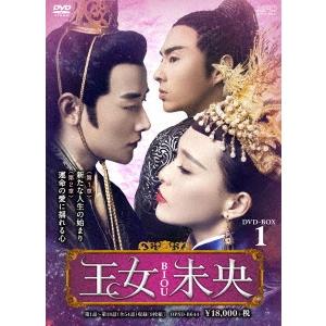【送料無料】王女未央-BIOU- DVD-BOX1 【DVD】