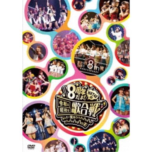 HKT48/HKT48 8th ANNIVERSARY 8周年だよ! HKT48の令和に昭和な歌合戦~みんなで笑おう 八っ八っ八っ八っ八っ八っ八っ八っ(笑)~ 【DVD】
