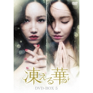 凍える華 DVD-BOX5 【DVD】