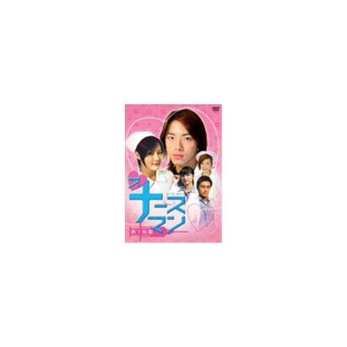 【送料無料】ザ・ナースマン 男丁格爾 DVD-BOX 【DVD】