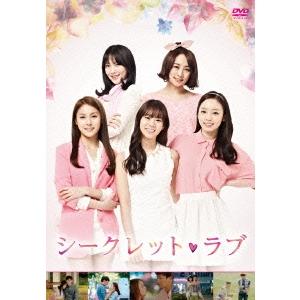 【送料無料】シークレット・ラブ DVD BOX 【DVD】