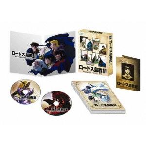 【送料無料】OVA版「ロードス島戦記」 デジタルリマスター Blu-ray BOX 【Blu-ray】