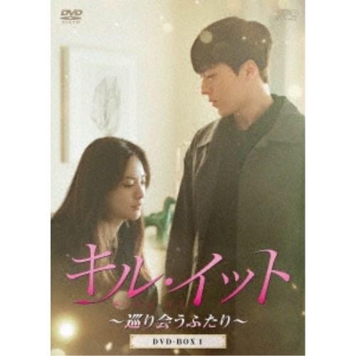 キル・イット~巡り会うふたり~ DVD-BOX1 【DVD】