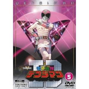 電子戦隊デンジマン VOL.5 【DVD】