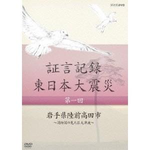 証言記録 東日本大震災 DVD-BOX I 【DVD】
