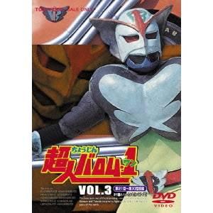 超人バロム・1 Vol.3 【DVD】