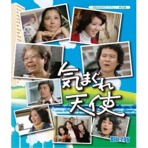 気まぐれ天使 【Blu-ray】