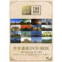 【送料無料】世界遺産 DVD-BOX ヨーロッパシリーズ I 【DVD】
