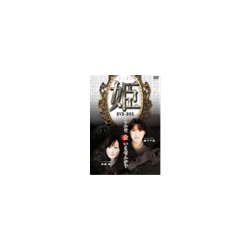 姫-HIME- DVD-BOX 【DVD】