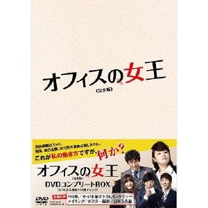 【送料無料】オフィスの女王≪完全版≫DVDコンプリートBOX 【DVD】