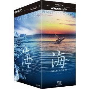 【送料無料】NHKスペシャル 海 知られざる世界 DVD BOX 【DVD】