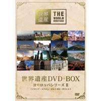 【送料無料】世界遺産 DVD-BOX ヨーロッパシリーズ II 【DVD】